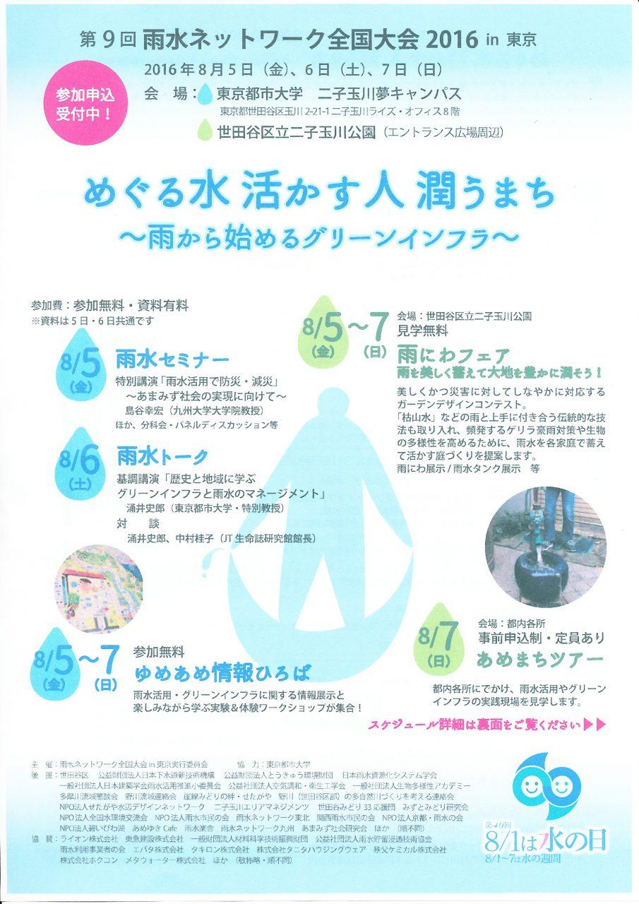第9回雨水ネットワーク全国大会が開催されます